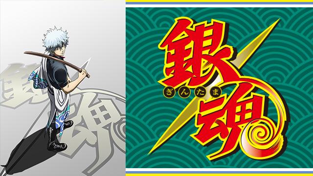 アニメ銀魂(4年目)
