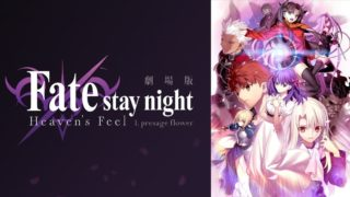 Fate/stay night -Heaven's Feel-