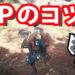 【MHW】チャージアックスのガードポイント(GP)を使いこなすコツ!